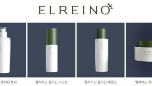 휴엔, 유리딘 활용 화장품 브랜드 '엘레이노' 런칭