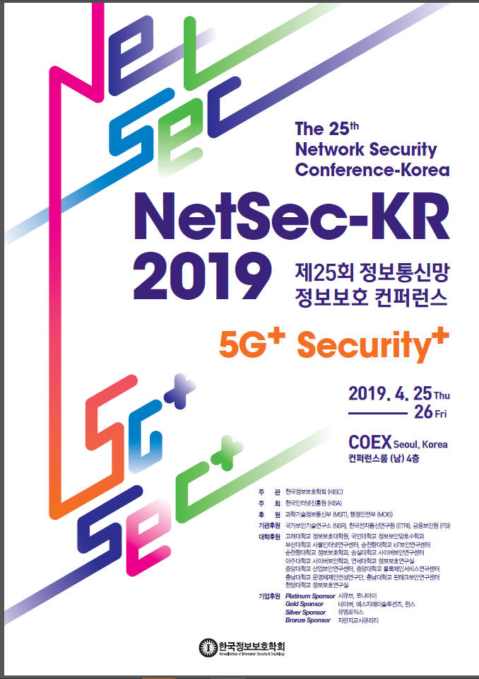 5G시대, 정보보안 역할은?...25회 정보통신망 정보보호 컨퍼런스 2019 개최