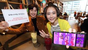 KT, 11일 올레tv 모바일 '뮤지션 라이브' 첫 생방송