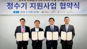 웅진코웨이, 춘천 내 상수도 미 보급지역에 코웨이 정수기 지원