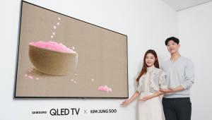 삼성전자, 'QLED'·'더 프레임'에 김정수 작가 작품 담는다