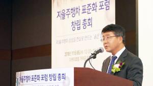 """국표원, 태평양표준협의회 참가…""""내년 ISO 이사국 재도전"""""""