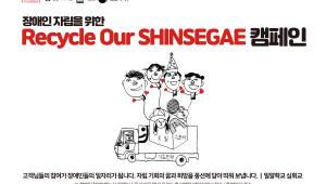 신세계TV쇼핑, '리사이클 아워 신세계' 캠페인 전개