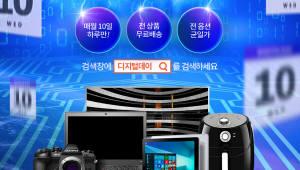 티몬, 매월 10일 '디지털데이'...인기가전 100종 온라인 최저가로
