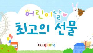 """쿠팡 """"어린이날 선물, 미리 준비하세요"""""""