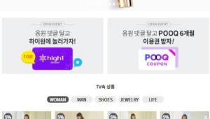 KT스카이라이프, 방송 상품 전문 쇼핑몰 '십분'(10BOON) 오픈