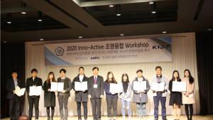 한국광기술원, 17일 제8회 조명융합 워크숍 개최