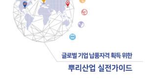 산업부 '뿌리기업 글로벌 진출' 가이드북 발간