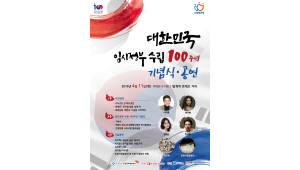 티브로드, 대한민국임시정부 수립 100주년 행사 생중계