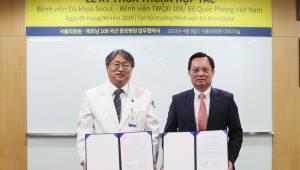 서울의료원, 베트남 국군중앙병원과 의료 서비스 협약 체결