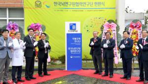 조선대 '한국뇌연구원 협력연구단' 개소…치매극복기술 개발