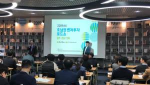 광주전남중소벤처기업청, '2019 호남권 벤처투자로드쇼' 개최