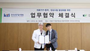 KTL, 건양대학교병원과 의료기기 중개임상시험 협약