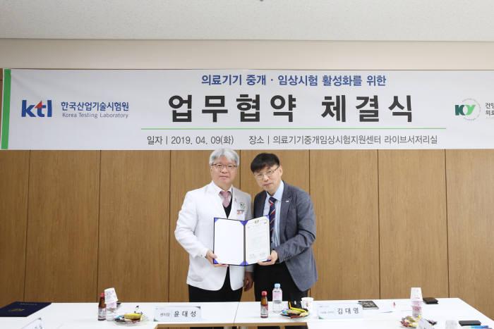 윤대성 건양대병원 센터장(왼쪽)과 김대영 KTL 본부장.