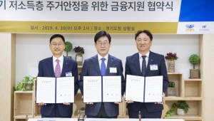 경기도, 5월부터 저소득층에 최대 4500만원 전세금 대출 지원