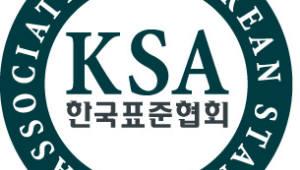 한국표준협회, 인공지능·블록체인 전문가 양성과정 4개 지역 동시 개최