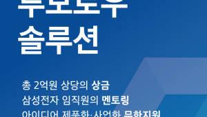 삼성전자, 더 나은 세상 만드는 아이디어 공모전 '삼성 투모로우 솔루션' 개최
