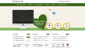 경기도, 중고PC 700대 정보소외계층에 무료 보급