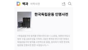 카카오-독립기념관, 임시정부 100주년 기념 '한국독립운동 인명사전' 오픈