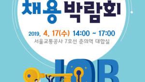 17일 '부천 채용박람회'...구직자 500여명 참여