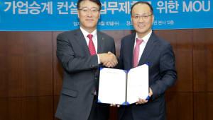NH투자증권-삼정회계법인, 가업상속 세무자문 MOU 체결