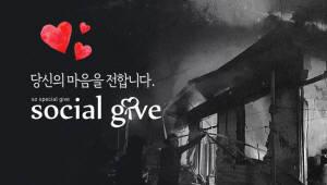 티몬, 한국해비타트와 고성 산불피해 지원 긴급 모금