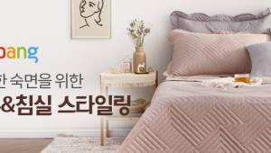 쿠팡, '침구&침실 스타일링' 구매 가이드 페이지 오픈