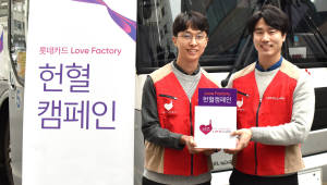 롯데카드, 임직원 헌혈 캠페인 실시