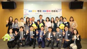 NH농협은행, SNS 방송 NH튜브 개국