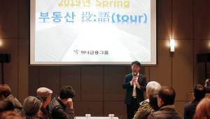 KEB하나은행, 부동산 투어 세미나 개최