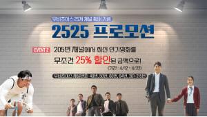 KT스카이라이프, 무비초이스 채널 '20→25개' 확대