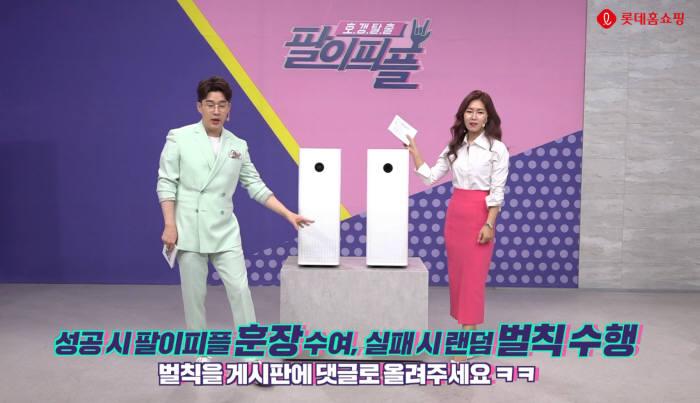 롯데홈쇼핑 모바일 생방송 팔이피플