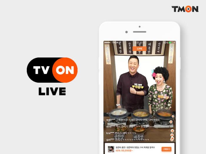 티몬 모바일 생방송 TV ON