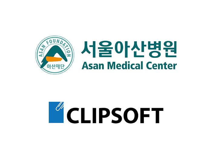 클립소프트, 서울아산병원에 전자동의서 시스템 구축…모빌리티 진료서비스 환경 조성