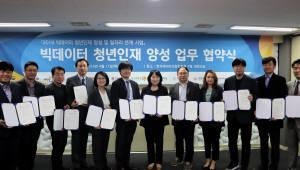 데이터산업진흥원, 빅데이터 청년인재 양성 운영대학 11곳 선정