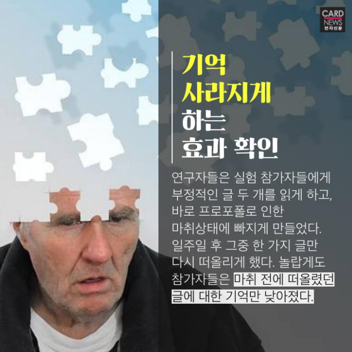 [카드뉴스]트라우마 기억 지우는 프로포폴