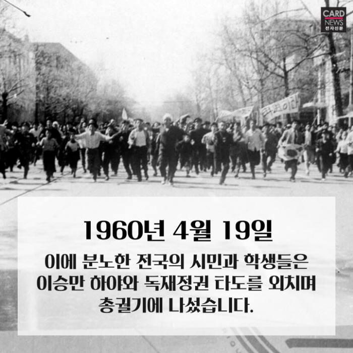 [카드뉴스]1960년 4월 19일…민주주의 꽃 피다