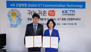 한국ICT융합협회-귀농귀촌TV, 방송콘텐츠 개발·ICT 융합 맞손