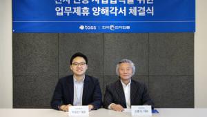 한국전자인증, 비바리퍼블리카와 '인증사업' 발굴 손잡았다