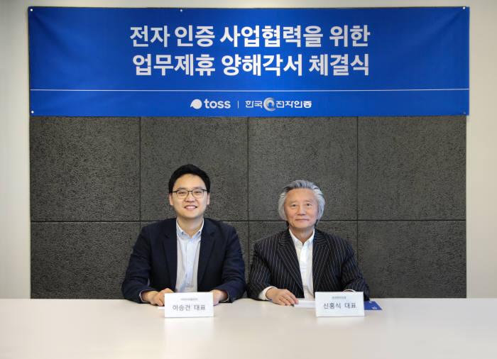 비바리퍼블리카 이승건 대표(왼쪽)와 한국전자인증 신홍식 대표(오른쪽)]