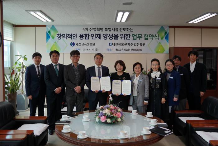 대전정보문화산업진흥원과 대전교육정보원은 12일 대전교육정보원 원장실에서 업무협약을 체결했다.