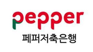 페퍼저축銀, 강원도 피해 지역 복구에 2000만원 기탁