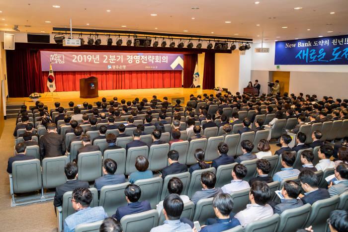 광주은행(은행장 송종욱)은 12일 본점 3층 대강당에서 송종욱 행장과 임원, 부점장 등 200여명이 참석한 가운데 2019년 2분기 경영전략회의를 개최했다.