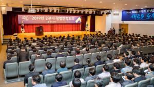 광주銀, 2019년 2분기 경영전략회의 개최