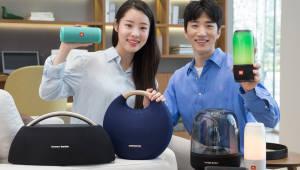 삼성이 인수한 하만, 글로벌 무선 스피커 시장 4년 연속 1위 달성