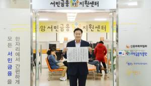 이계문 서민금융진흥원장, 3·1 독립선언서 필사 챌린지 참여