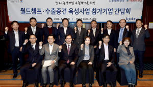 KOTRA, 강소중견기업 수출지원사업 간담회 개최