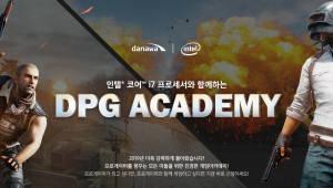 """다나와, '2019 DPG 아카데미' 열어...""""현역 프로게이머가 멘토링"""""""