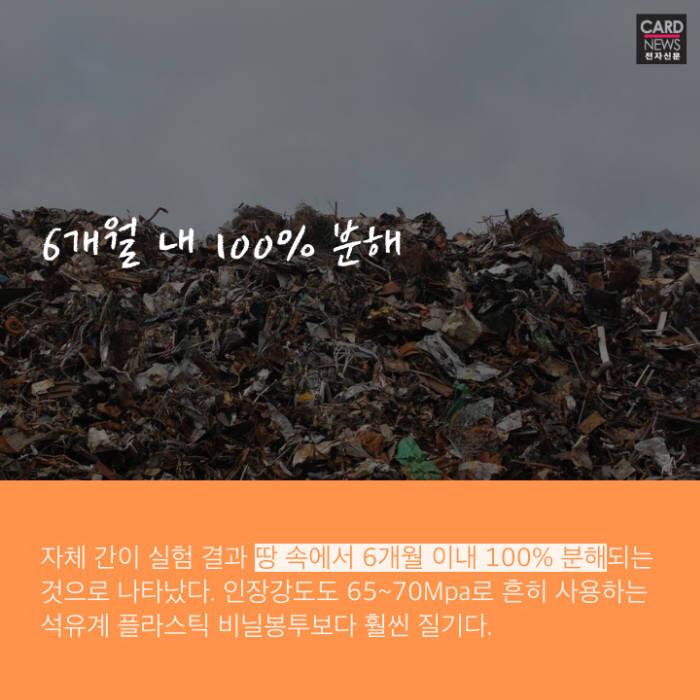 [카드뉴스]나일론만큼 질기고 분해는 쉬운 친환경 비닐봉투