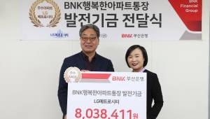 BNK부산銀, 898개 아파트에 발전기금 2억9000만원 전달